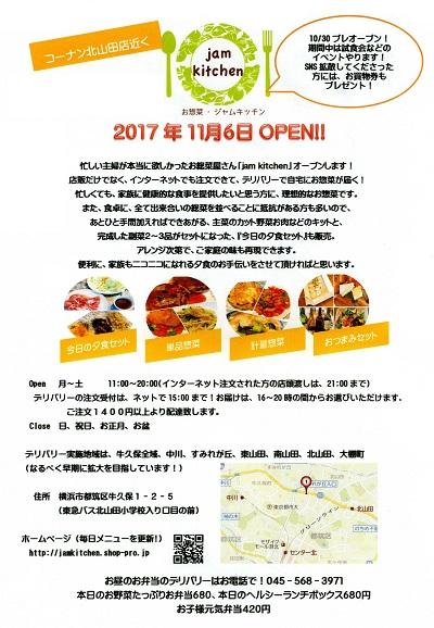 2017-10-25-jk-1.jpg