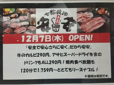 2017-12-04-an-2.jpg