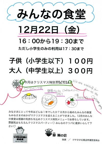 20171222-400.jpg
