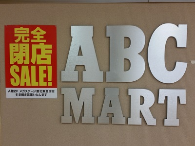都筑区センター南の港北東急SC5Fの「ABCマートB館店」 1月28日で閉店!
