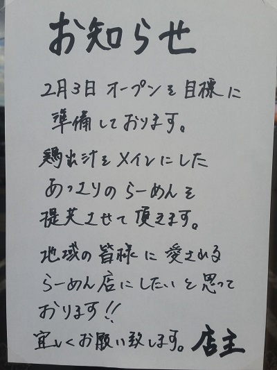 2018-01-30-tk-2.jpg