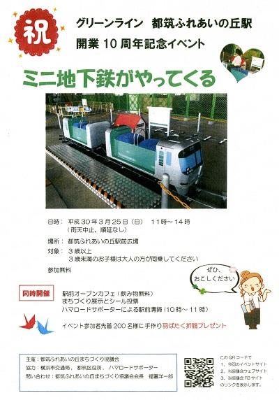 横浜市営地下鉄グリーンライン10周年記念イベント「都筑ふれあいの丘駅にミニ地下鉄がやってくる」!