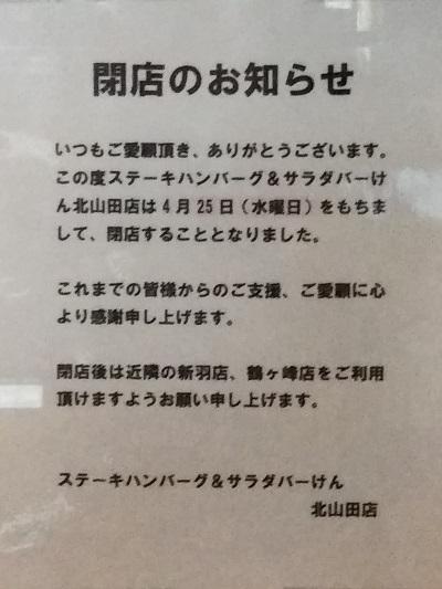 2018-04-01-ken-0.jpg