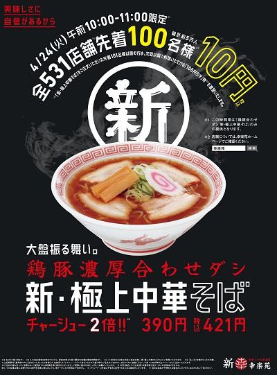 都筑区にある幸楽苑港北インター店で「10円ラーメン」を食べてきました!