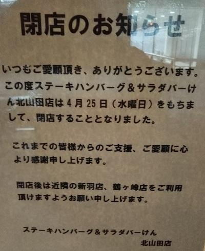 2018-04-25-ken-2.jpg