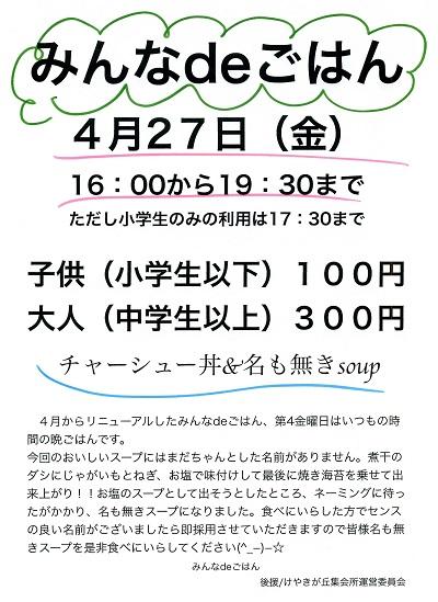 2018-04-27-mg-1.jpg