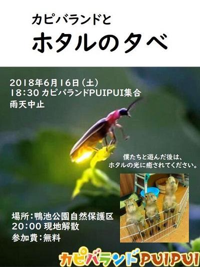 2018-06-11-pui-.jpg