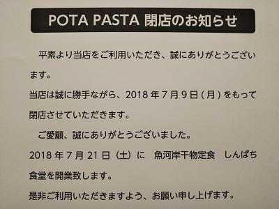 都筑区センター北のノースポートの「POTA PASTA ポタパスタ」 7月9日で閉店!