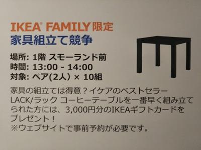 2018-09-02-ikea-1.jpg
