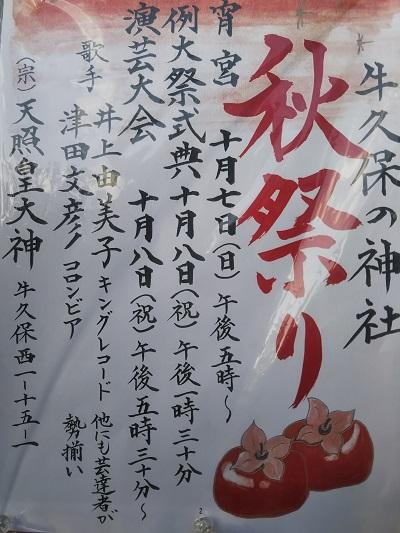 都筑区牛久保の総鎮守 「2018 天照皇大神例大祭」 今年の歌謡ショーは井上由美子さん!