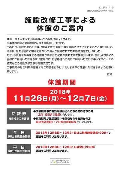 2018-11-06-sg-1.jpg