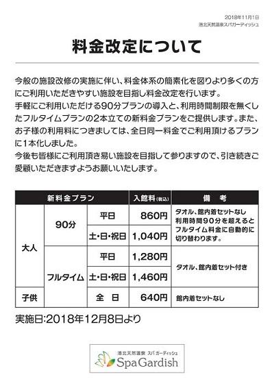 2018-11-06-sg-2.jpg