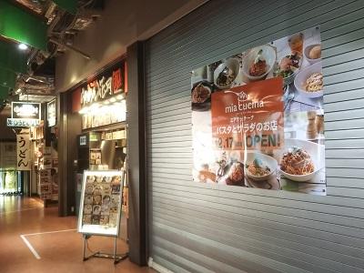都筑区センター北のモザイクモールにモスバーガーが手掛ける本格パスタ専門店「ミアクッチーナ」12月17日オープン!