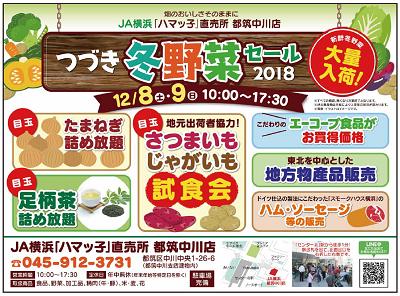 2018-12-09-ja-1.png