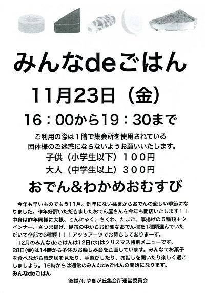 2018-11-23-mg-1.jpg