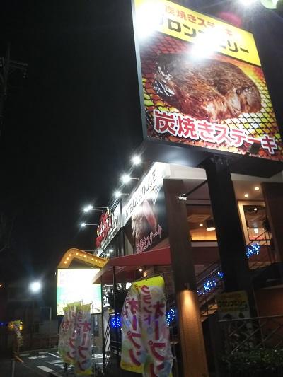 青葉区市が尾にステーキハウス「ブロンコビリー横浜青葉インター店」オープン!