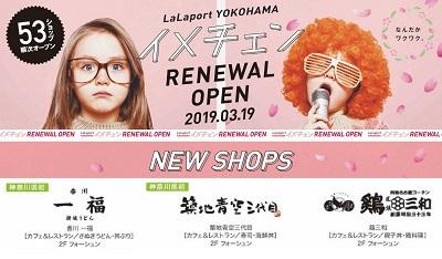 都筑区にあるららぽーと横浜のフードコート・フォーシュンにオープンした「香川一福」「築地青空三代目」「鶏三和」に食べに行ってきました!