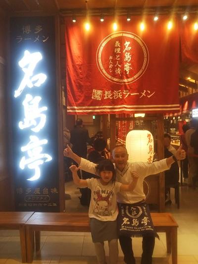 都筑区にあるららぽーと横浜に「博多長浜ラーメン名島亭」オープン! 名物大将も接客されていました!