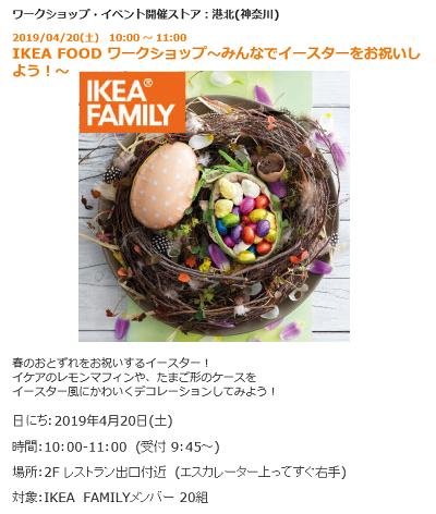 2019-04-20-ikea-1.png