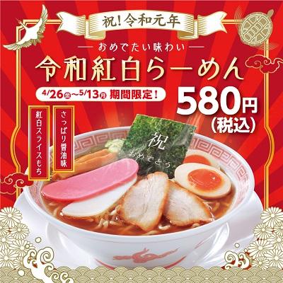 都筑区折本町の幸楽苑港北インター店で「令和紅白らーめん」を食べてきました!