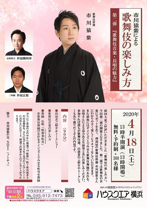 都筑区中川のハウスクエア横浜で4月18日に開催予定だった「市川猿紫による歌舞伎の楽しみ方」コロナウイルスの影響で中止!