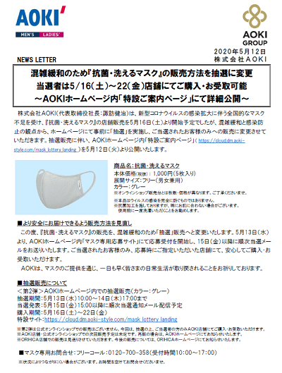 Aoki マスク