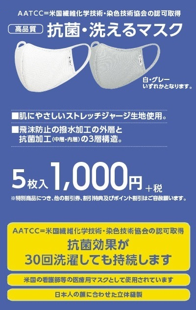 マスク Aoki 400万枚のマスクを売ったAOKIがアジャスター付き「洗えるクールマスク」を発売 改良のポイントは:ユーザーの声を受けて