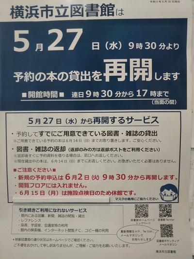 市立 図書館 ログイン 横浜
