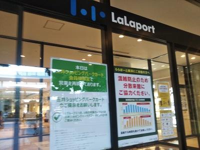 都筑区池辺町のららぽーと横浜に「かさや傘」全館営業再開日の本日オープン!