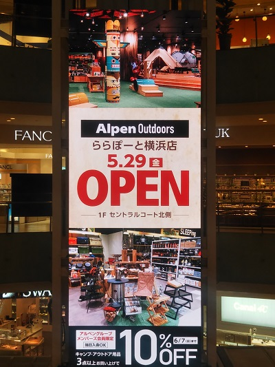 都筑区にあるららぽーと横浜に「「アルペンアウトドアーズ」 新型コロナウイルスの影響でオープン延期していましたが本日オープンしました!