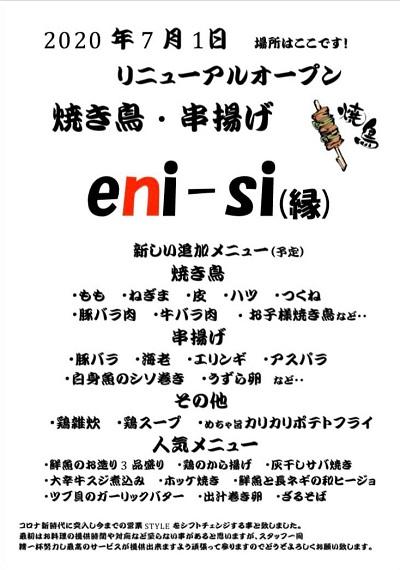 2020-07-05-es-1.jpg