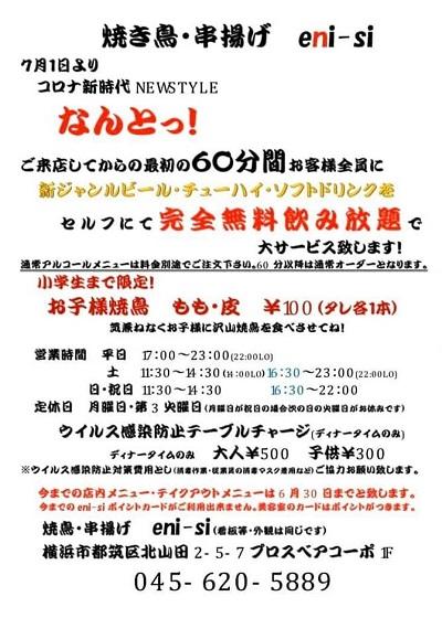 2020-07-05-es-2.jpg