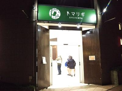都筑区センター南に昨年11月にオープンした生タピオカ専門店「トマリギ」にプレオープンの時に行ってきました!