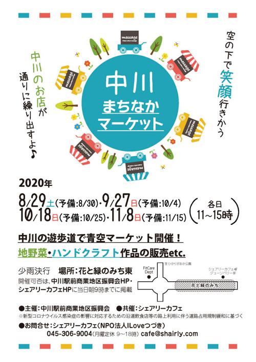 2020-08-25-ng-500.png
