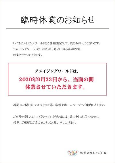 2020-10-02-aw-1.jpg