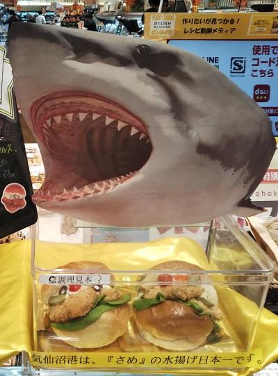 都筑区センター北の東急ストアで発売当日に買えなかった「三陸産サメカツバーガー」を販売最終日にゲット!