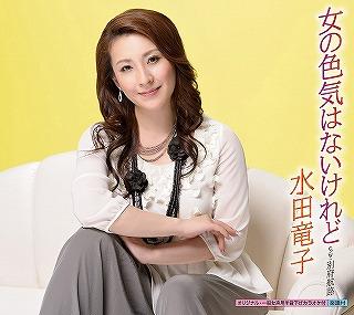水田竜子の画像 p1_28