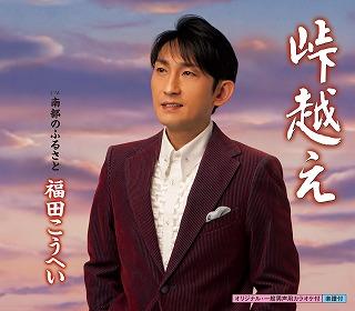 福田 こうへい ブログ 更新