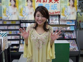川野夏美の画像 p1_24