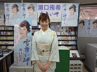 瀬口侑希さん「雪舞い岬」キャンペーン(写真のみ ...