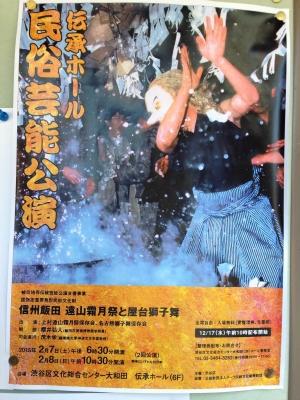 霜月祭渋谷特別公演