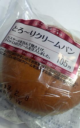 20130205くりーむぱん2.jpg