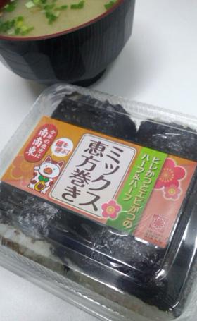 2010211恵方巻き.jpg