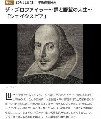 シェイクスピア プロファイラー