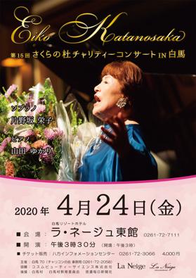 20200207-concert2020.jpg