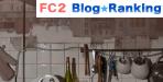 FC2バナー