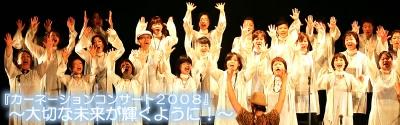 08カーネーションコンサート