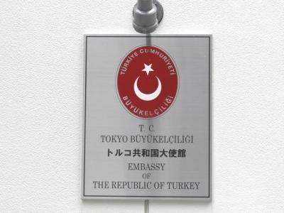 トルコ大使館