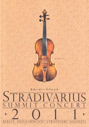 ストラディヴァリウス&