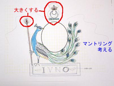 カリグラフィー作品:女神の紋章